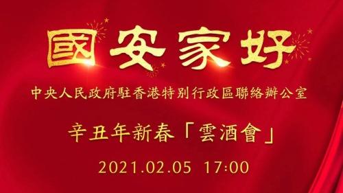 回放|香港中聯辦新春「雲酒會」