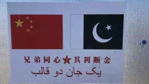 巴基斯坦將接受中國第三款新冠疫苗