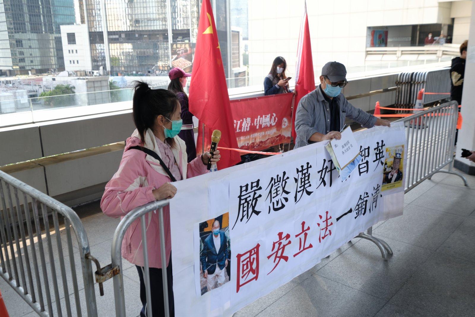 數批市民到高等法院請願,譴責黎智英違反國安法。(香港文匯報記者陳大文攝)