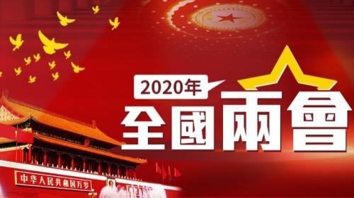 2020兩會