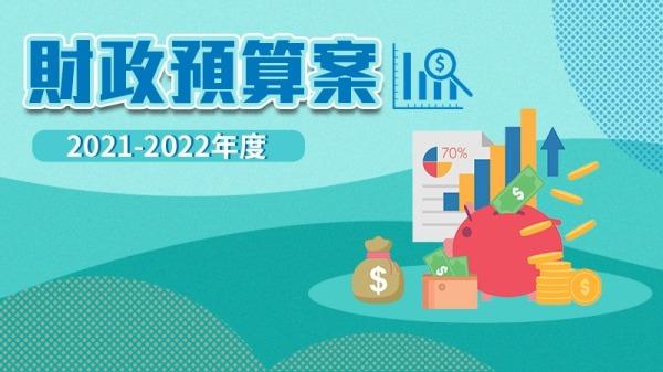 財政預算案2021-2022年度