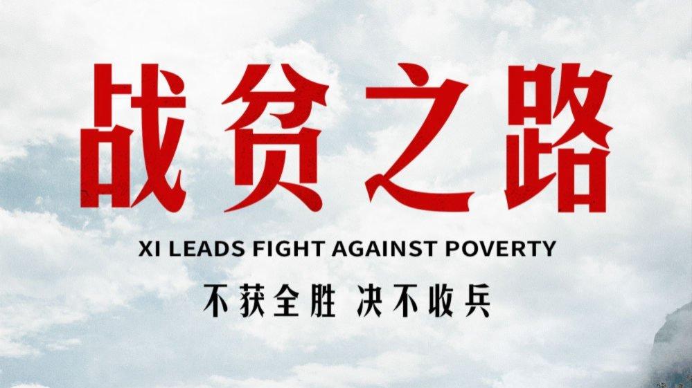 新華社發布重磅微紀錄片《戰貧之路》