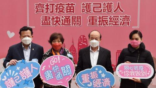 香港廣東社團總會呼籲市民積極響應新冠疫苗接種計劃