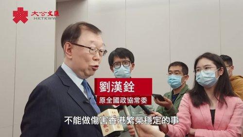 劉漢銓:愛國者治港刻不容緩