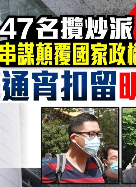47名攬炒派被起訴「串謀顛覆國家政權罪」 明日提堂