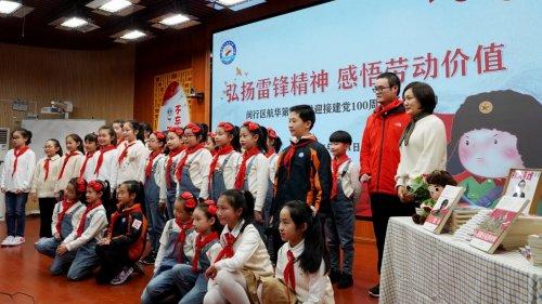 上海:雷鋒精神進校園