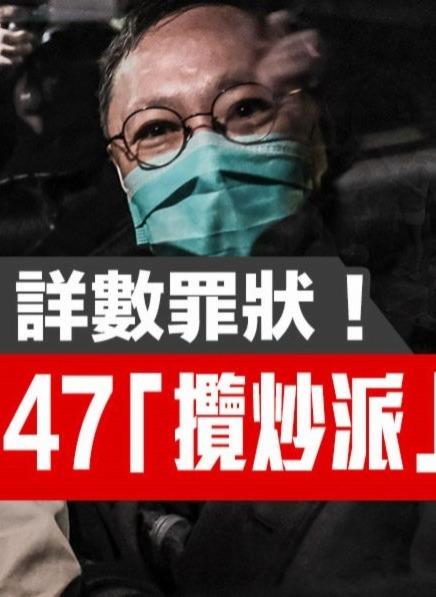 詳數罪狀!47「攬炒派」涉顛覆國家政權