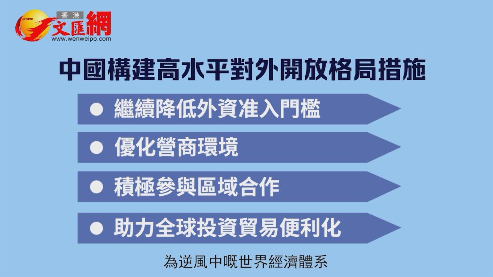 匯動的話|香港如何融入國家發展大局?