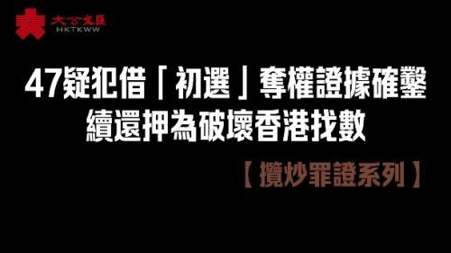 攬炒罪證系列 47疑犯借「初選」奪權證據確鑿 續還押為破壞香港找數!