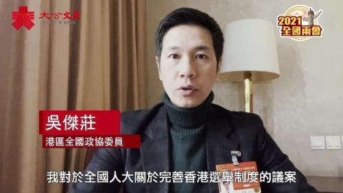 兩會連線|吳傑莊:完善香港選舉制度令「一國兩制」行穩致遠