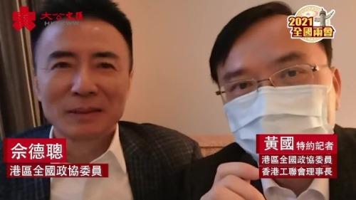 兩會時間|佘德聰:完善香港選舉制度必要且緊迫