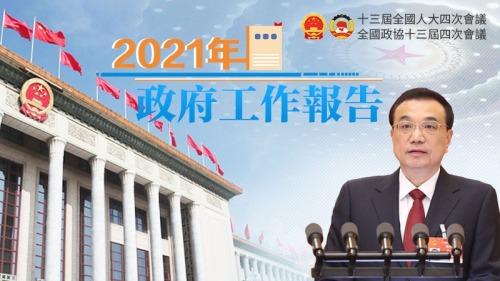 2021年政府工作報告