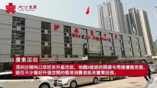 深圳沙頭角口岸改造升級 樓盤吸港人置業投資