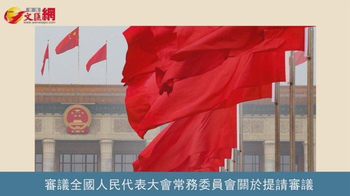 匯動的話|完善香港選舉制度的基本思路和推進方式