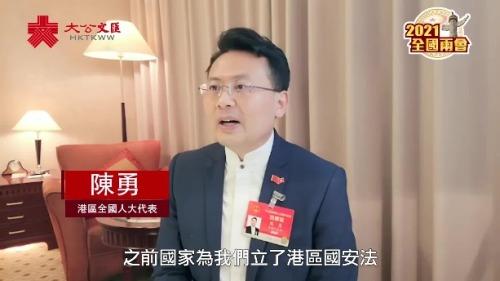兩會時間|陳勇:中央要治本 為香港建立最完整保護網