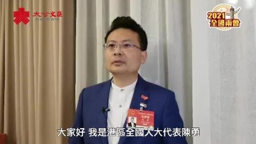 陳勇籲港青深入了解「十四五」規劃 推動香港融入國家發展