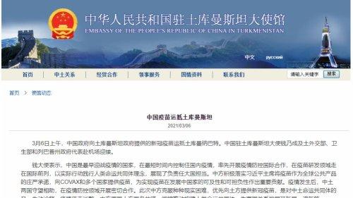 中國疫苗運抵土庫曼斯坦