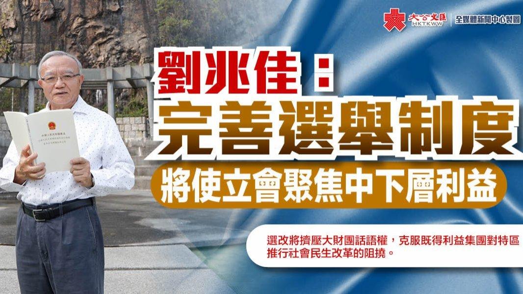 劉兆佳:完善選舉制度將使立會聚焦中下層利益