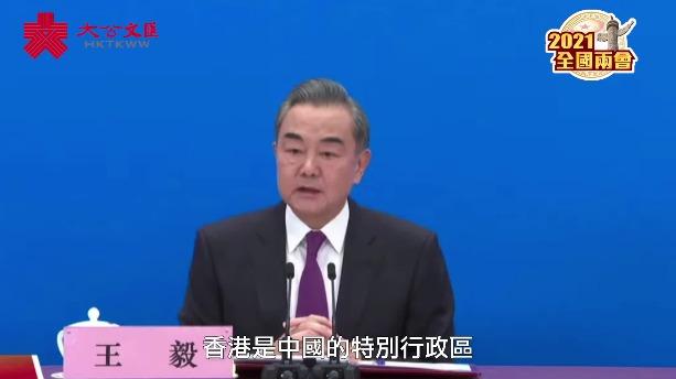 王毅:若不愛國,談何愛港?