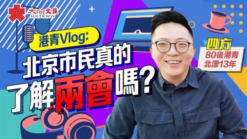 港青Vlog 北京市民最關心的兩會話題是什麼?