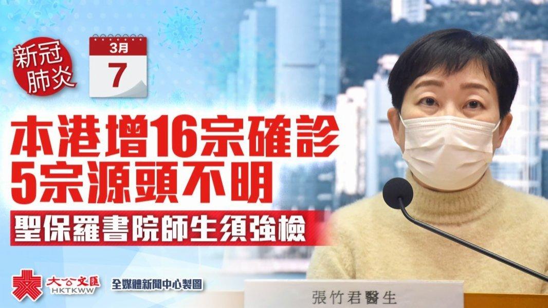 香港新增16宗確診 聖保羅書院師生須強檢