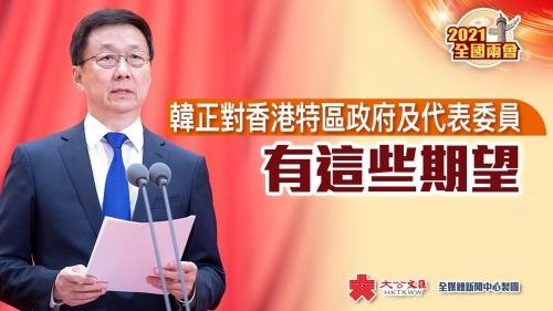一圖|韓正對香港特區政府及代表委員有這些期望