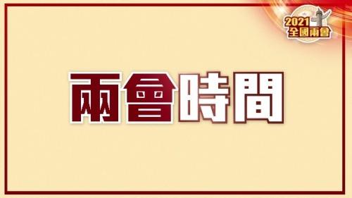 兩會時間|魏明德:完善香港選舉制度 促長期繁榮穩定