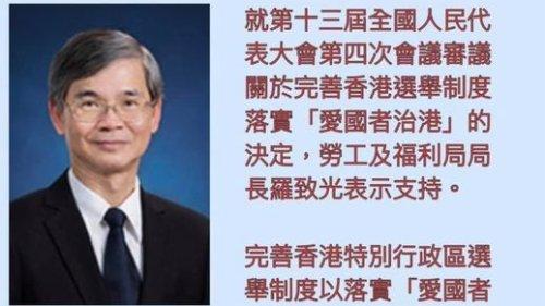 羅致光:支持完善香港選舉制度 落實「愛國者治港」