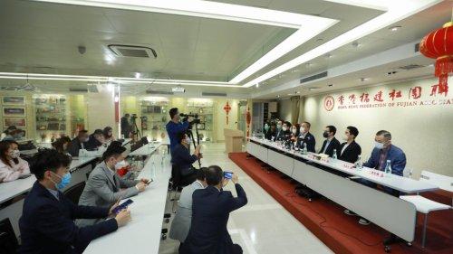 福建社團和菁英會舉辦「愛國者治港」座談會