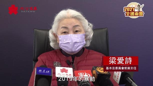 梁愛詩:完善選舉制度免三權落禍港者