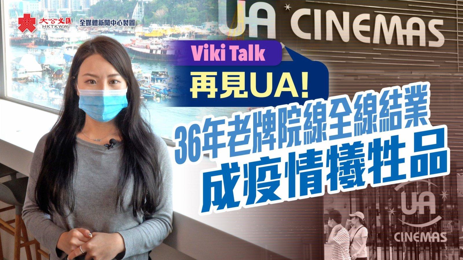 Viki Talk|再見UA! 36年老牌院線全線結業成疫情犧牲品