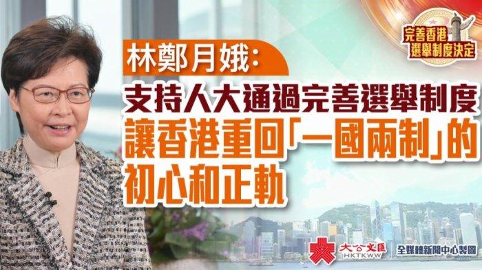 人大通過完善香港選舉制度決定 林鄭月娥:堅定支持由衷感謝