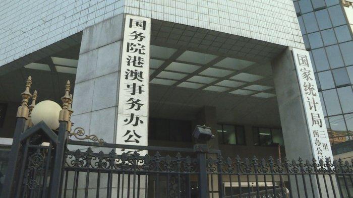 港澳辦:完善選舉制度將為香港創造更好未來