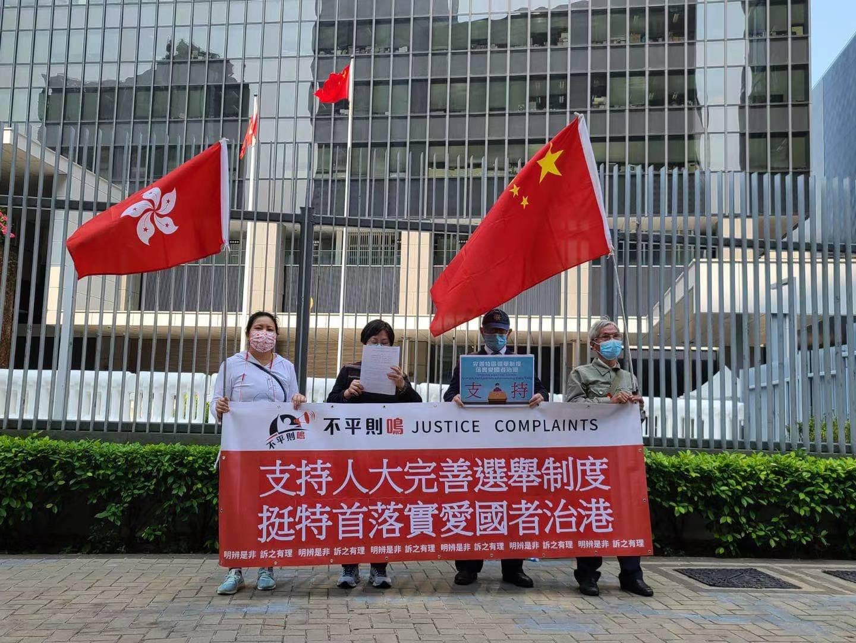 团体政总集会支持特首落实爱国者治港_香港_新闻_星岛环球网