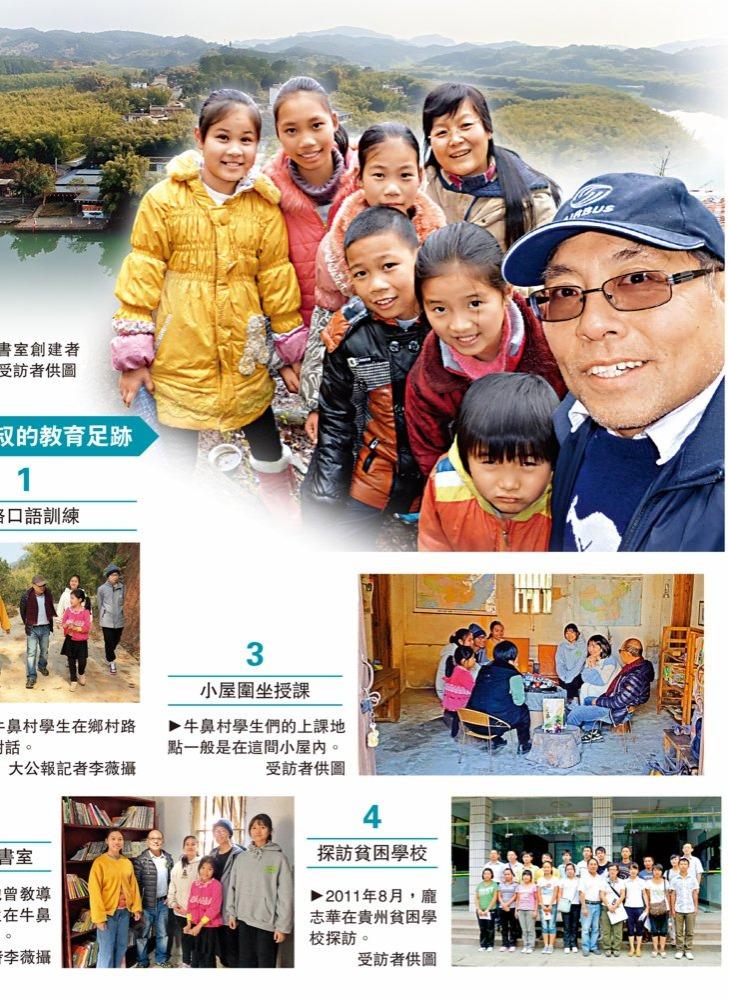 66歲港人資助多名大學生 穿村過省教英文