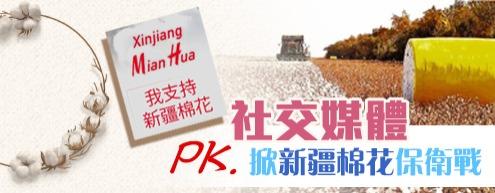 社交媒體掀新疆棉花保衛戰