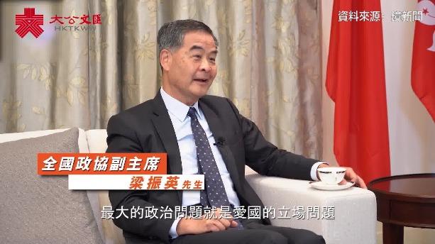 梁振英:香港不只有政治問題 亦要解決政治運作不暢致停滯不前