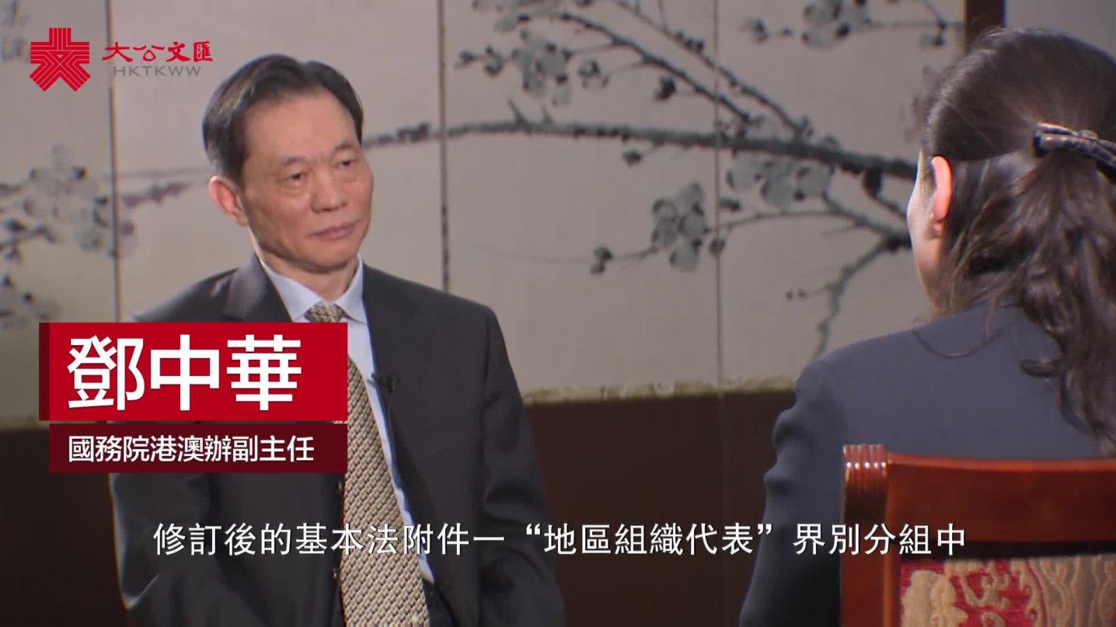 鄧中華:完善選制還原區議會職能 回歸本職做好地區工作