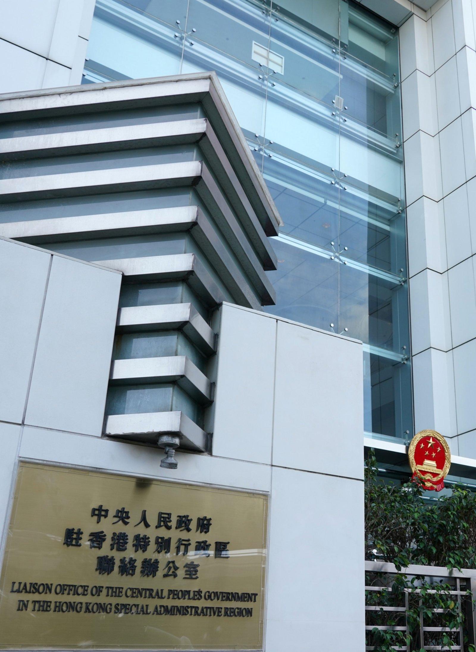 香港中聯辦:完善特區選舉制度護長遠 開啟香港良政善治新篇章