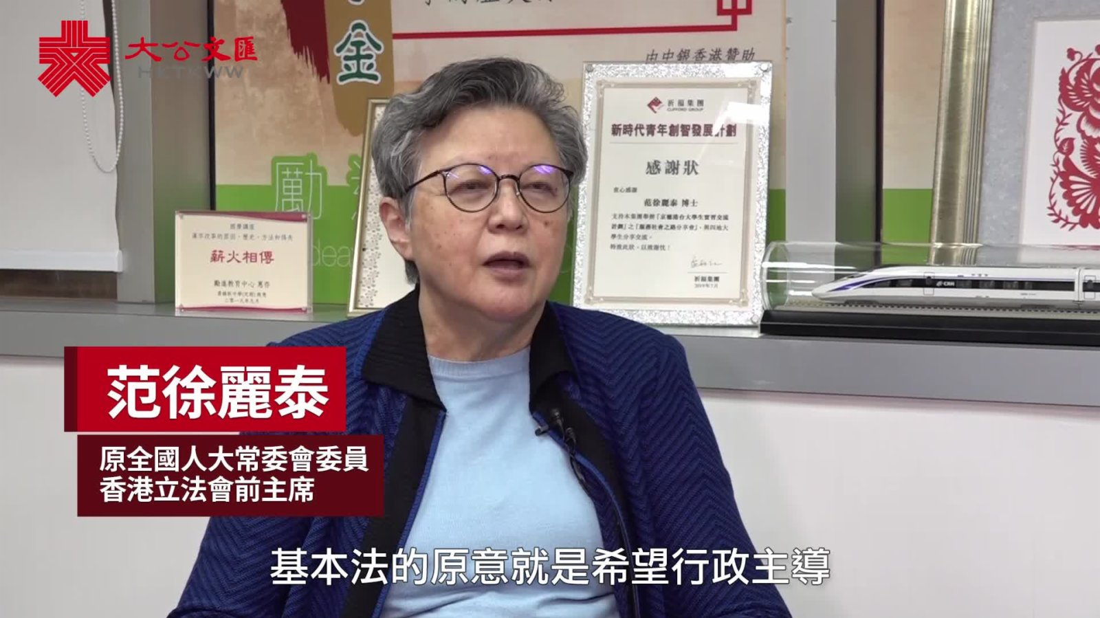 范徐麗泰:完善選制實現行政主導 合乎基本法原意