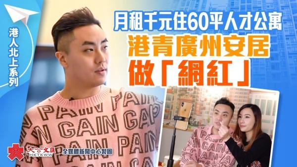 港人北上 | 月租千元住60平人才公寓 港青廣州安居做「網紅」