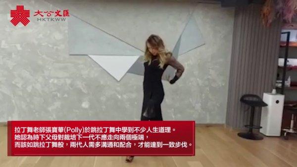 拉丁舞老師Polly:跳舞是發自內心表現 最欣賞家燕姐舞姿