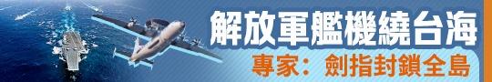 解放軍艦機繞台海 專家:劍指封鎖全島
