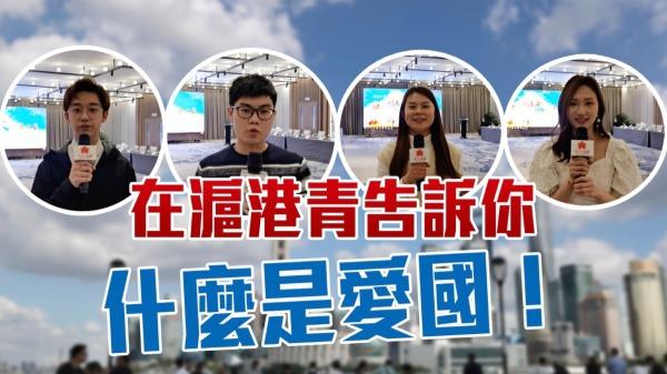 在滬港生談愛國:這是身為中國人的本分