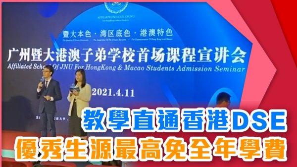 廣州暨大港澳子弟學校首開宣講會 入學測試優異最高可免全年學費