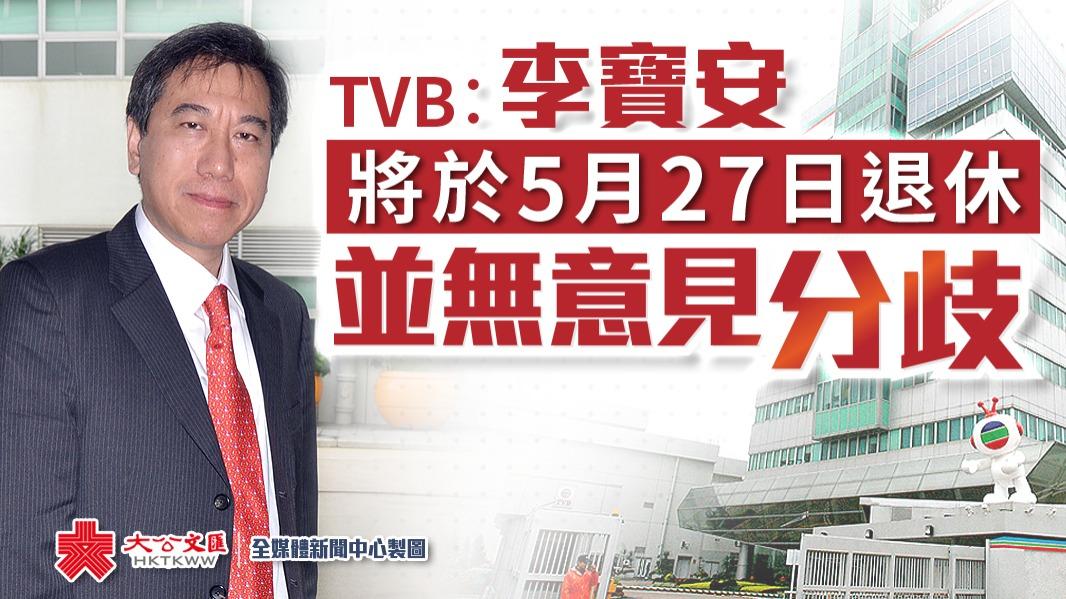 TVB正式公布李寶安將於5月27日退休