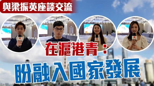梁振英談話啟發在滬港青:發掘上海 融入內地