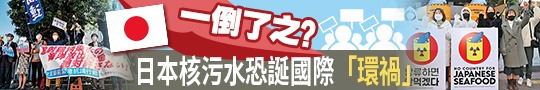 一倒了之? 日本核污水恐誕國際「環禍」