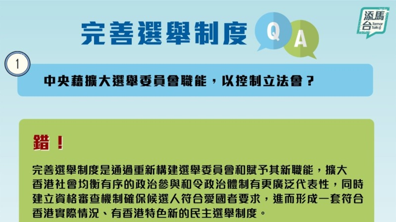 完善選制Q&A(2)
