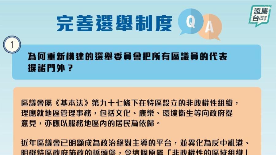 完善選制Q&A(3)